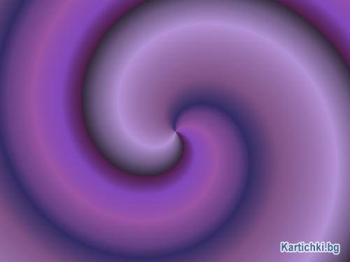 Спиралата ...